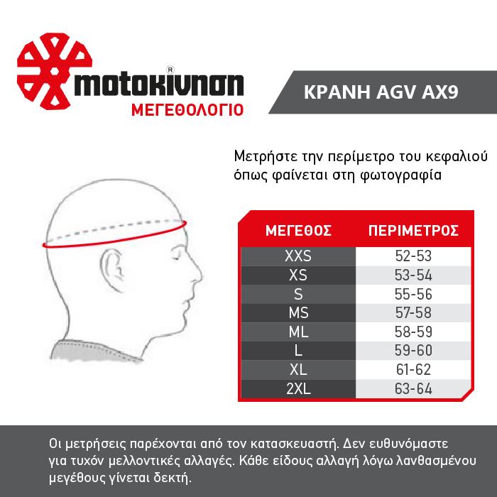 AGV Κράνη AX9