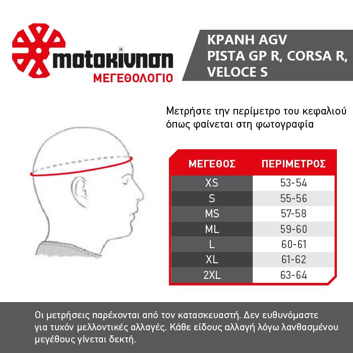 AGV Κράνη PISTA GPR - CORSA R - VELOCE S