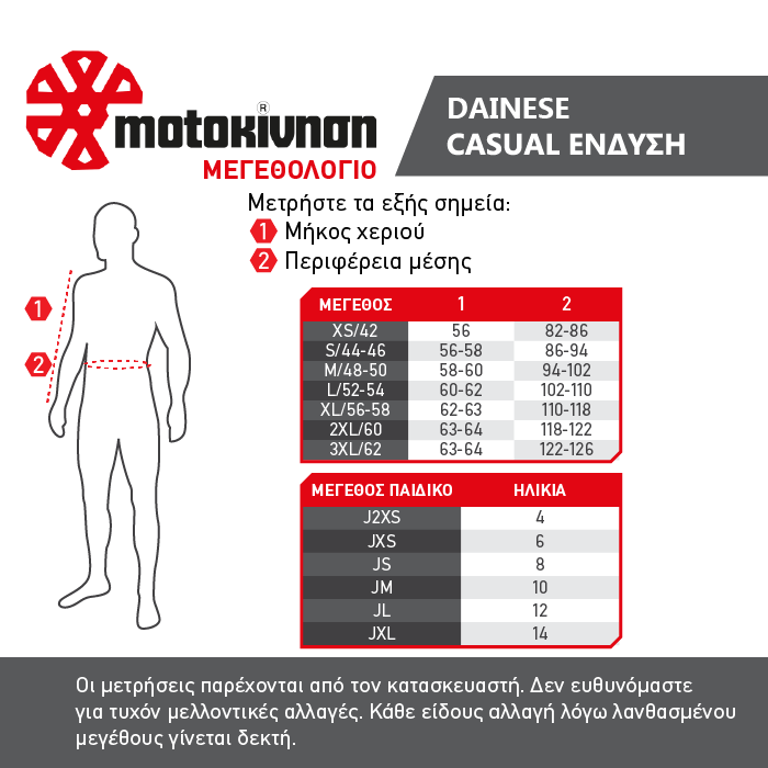 Dainese Casual
