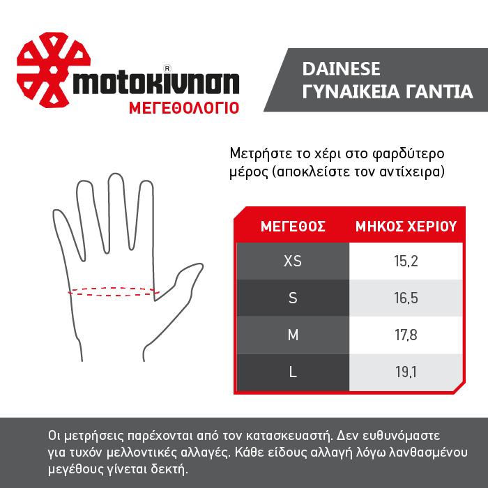 Dainese Γυναικεία Γάντια