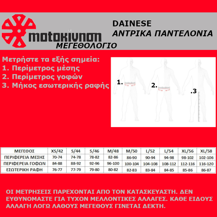 Dainese Αντρικά Παντελόνια