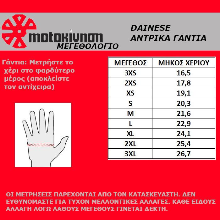 Dainese Αντρικά Γάντια