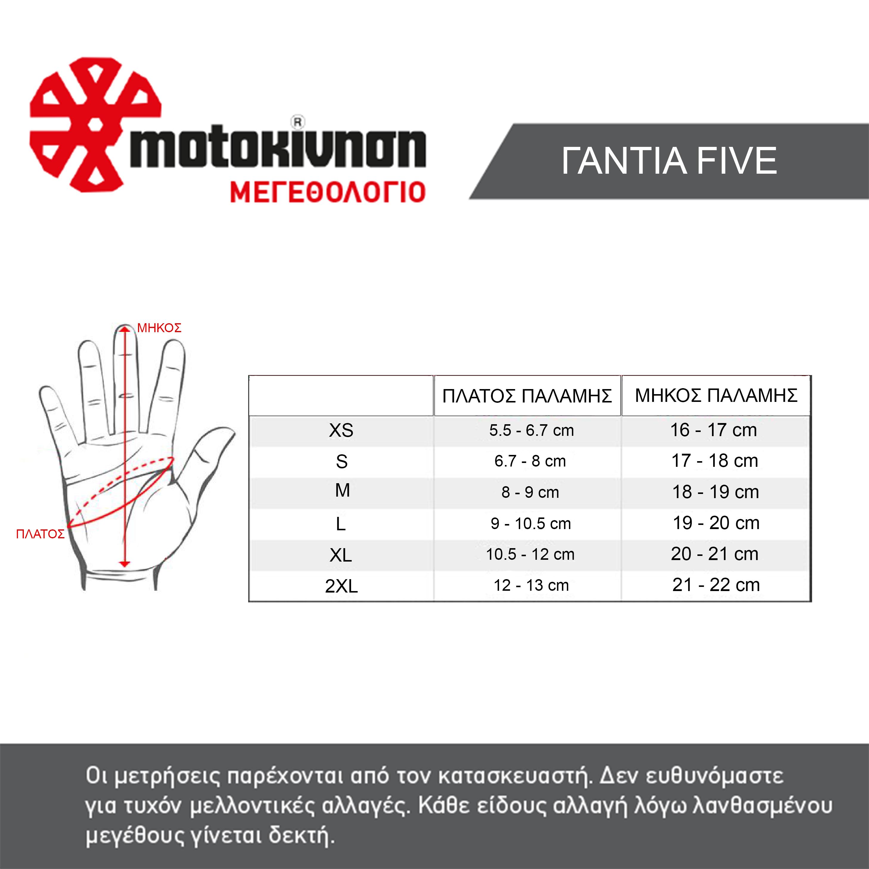 FIVE Γάντια