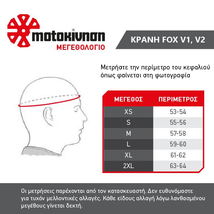 Fox Κράνη V1, V2
