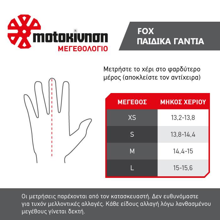 Fox Γάντια Παιδικά