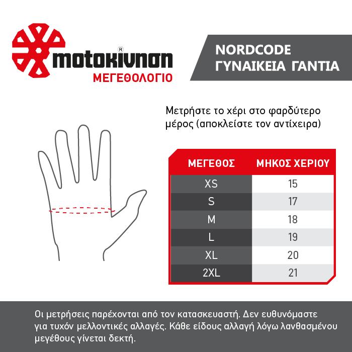 Nordcode/Nordcap Γυναικεία Γάντια