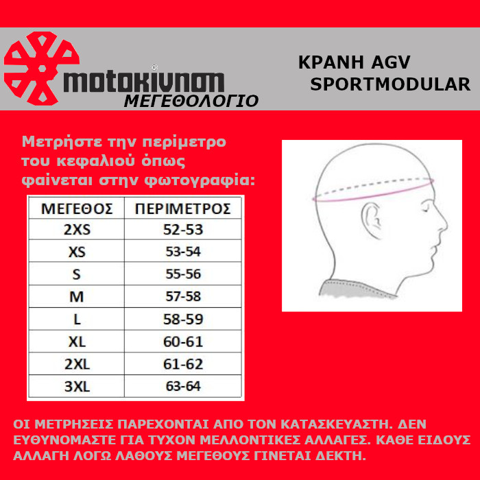 AGV Κράνη Sportmodular