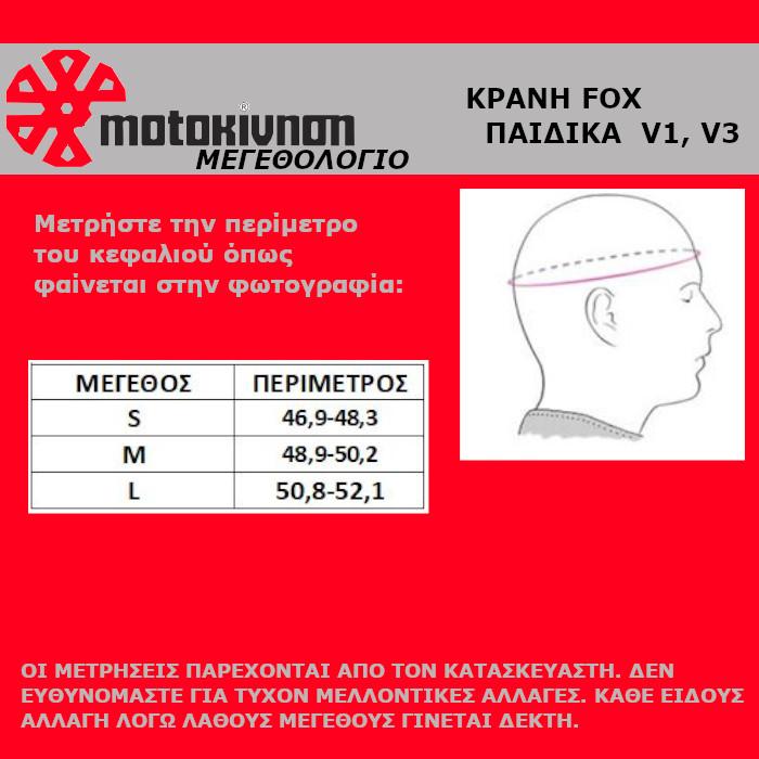 Fox Κράνη Παιδικά V1, V3