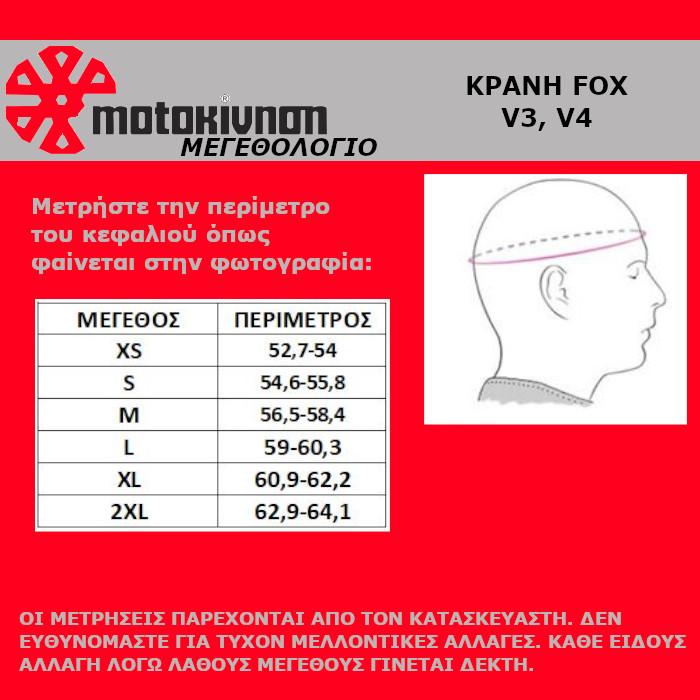 Fox Κράνη V3, V4
