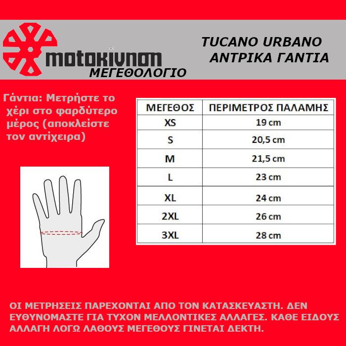 Tucano Urbano Αντρικά Γάντια