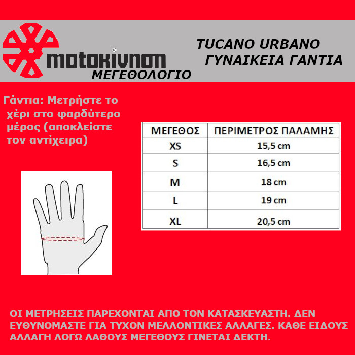 Tucano Urbano Γυναικεία Γάντια