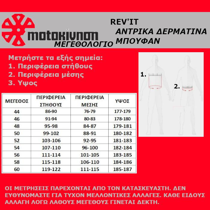 Rev'it Δερμάτινα Αντρικά Μπουφάν