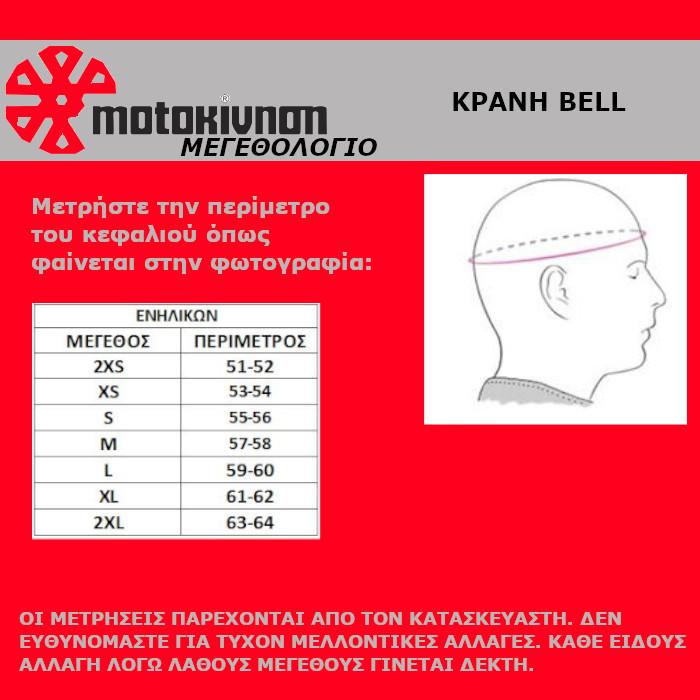 Bell Κράνη