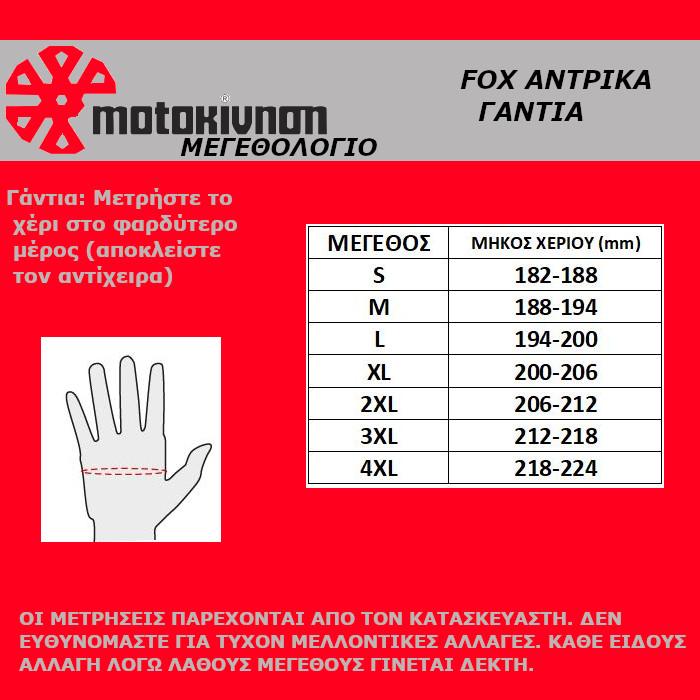Fox Αντρικά Γάντια