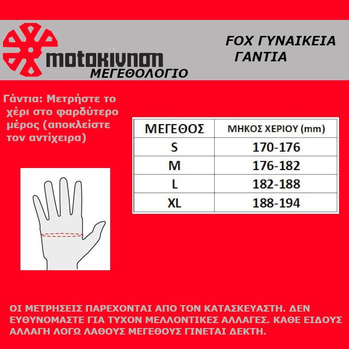 Fox Γάντια Γυναικεία