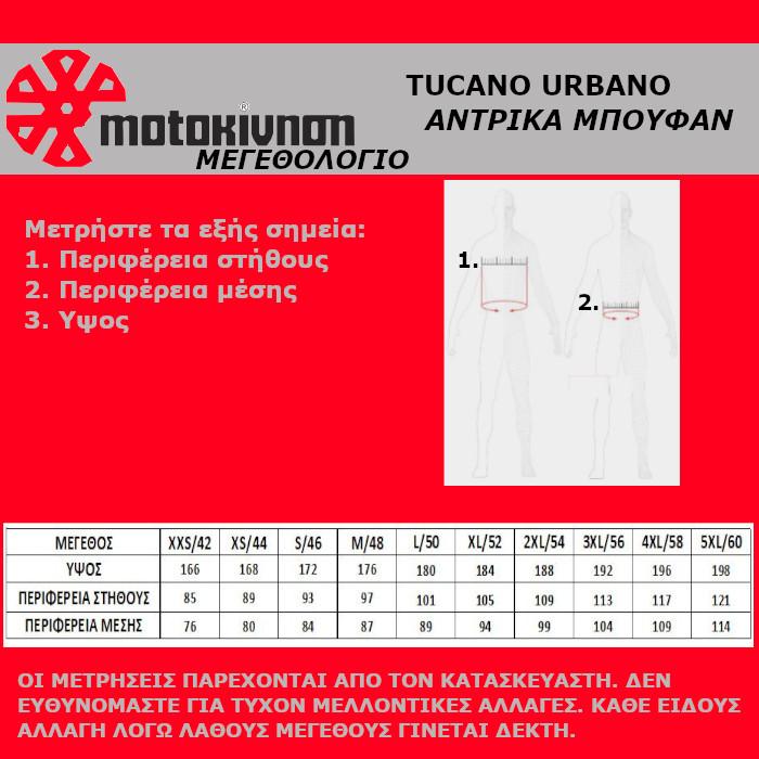 Tucano Urbano Αντρικά Μπουφάν